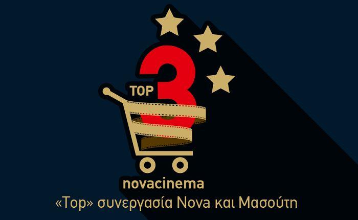 «Top» συνεργασία Nova   Μασούτη. « b32ec36d3be