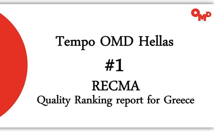 Tempo OMD: Πρώτη στην αξιολόγηση της RECMA