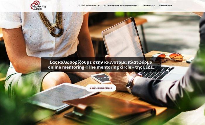 ΤΕΥΠ-ΕΕΔΕ: Δημιουργεί την 1η πλατφόρμα online mentoring στην Ελλάδα