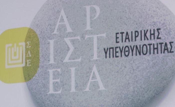 ΣΔΕ: Η ΟΕ των Αριστείων Εταιρικής Υπευθυνότητας 2019