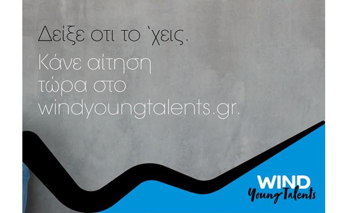 Ξεκινά ο 3ο κύκλος WIND Young Talents