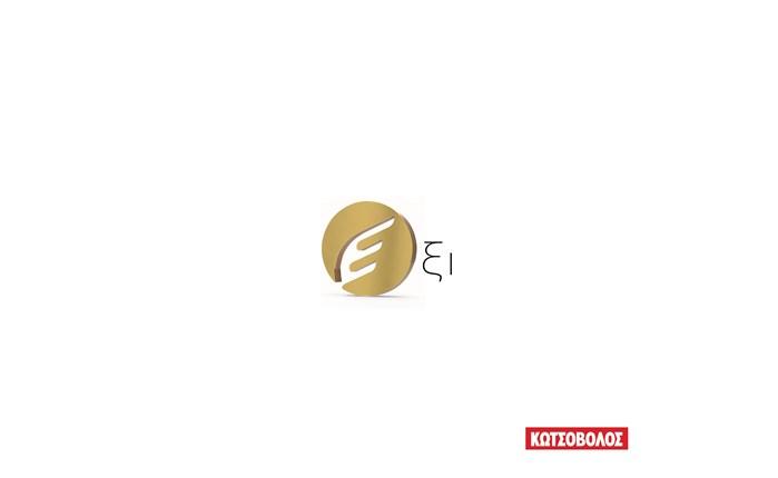 Κωτσόβολος: Έξι βραβεία στα Ermis Awards