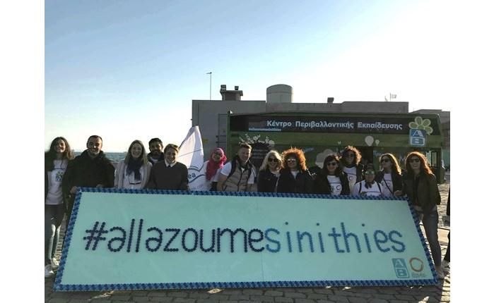 ΑΒ Βασιλόπουλος: Στη Θεσσαλονίκη το Κινητό Κέντρο Περιβαλλοντικής Εκπαίδευσης & Ανακύκλωσης