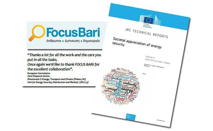 H Ευρωπαϊκή Επιτροπή συγχαίρει την Focus Bari