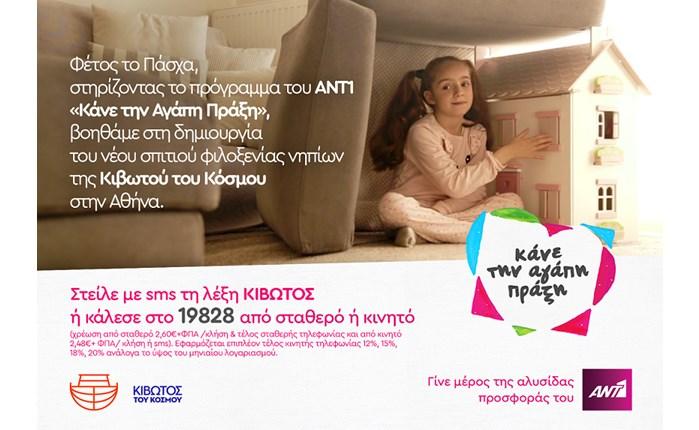Ο ΑΝΤ1 υποστηρίζει ενεργά το έργο της «Κιβωτού του Κόσμου»