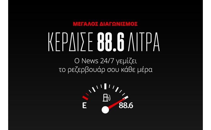 Μεγάλος διαγωνισμός καυσίμων από News 24/7 και ΕΚΟ