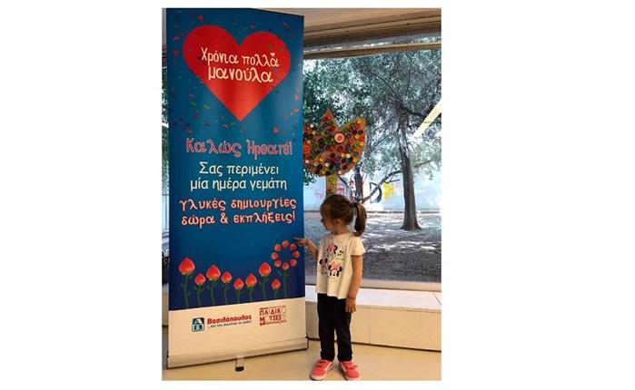 Η ΑΒ Βασιλόπουλος γιόρτασε την Ημέρα της Μητέρας