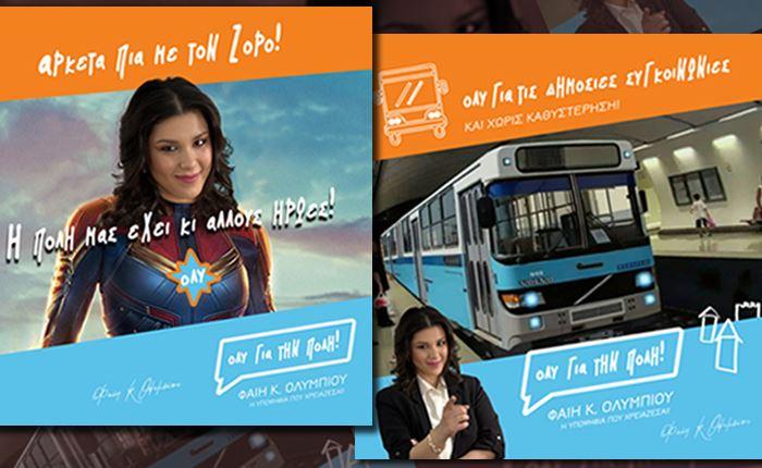 Self promo καμπάνια από την Vitamin Media