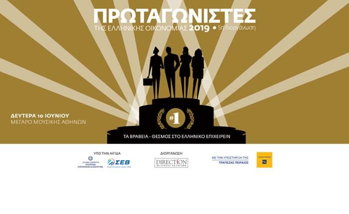 Στις 10 Ιουνίου οι  «Πρωταγωνιστές της Ελληνικής Οικονομίας 2019»