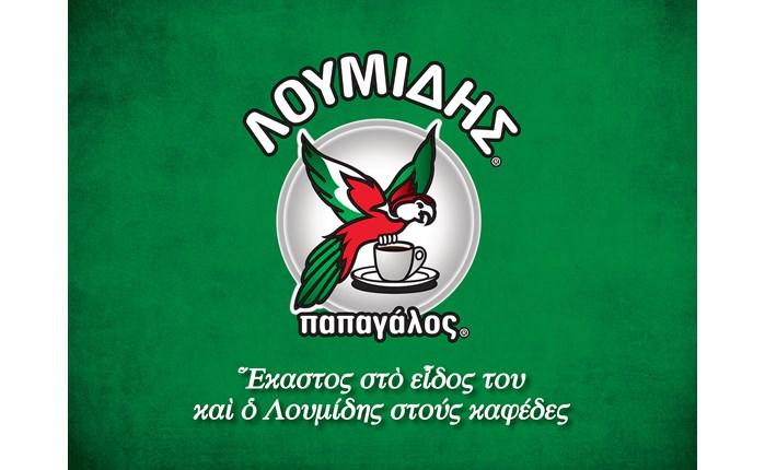 Η Ελληνίδα μάνα εισβάλλει στη νέα διαφήμιση του Λουμίδης Παπαγάλος