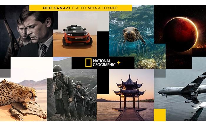 National Geographic+: Νέο pop-up κανάλι από την COSMOTE TV