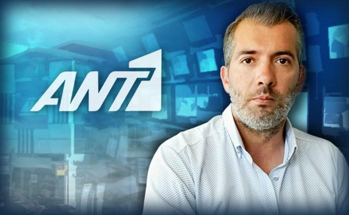 ΑΝΤ1: Ο Γιάννης Δριμυλής νέος Marketing Director