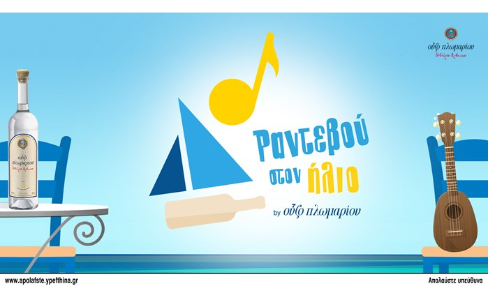 Ούζο Πλωμαρίου: «Ραντεβού στον Ήλιο» με ένα τραγούδι