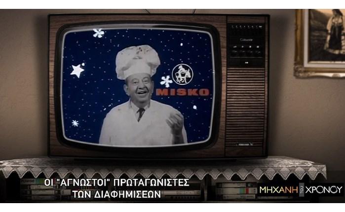 Cosmote History: Η διαφήμιση από το '60 έως το '80