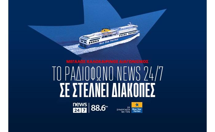 Το ραδιόφωνο News 24/7 σε στέλνει διακοπές