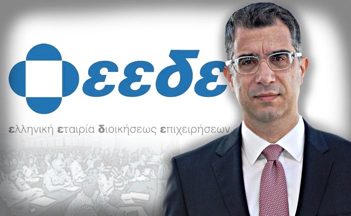 Συγκροτήθηκε σε σώμα το νέο ΔΣ της ΕΕΔΕ