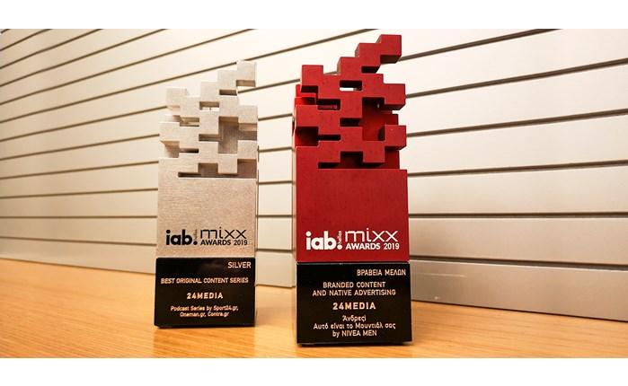 Διπλή βράβευση για την 24MEDIA στα IAB MiXX Awards