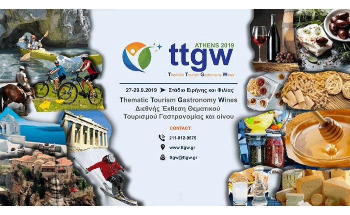 Ξεκίνησε η προβολή της 1ης Διεθνούς Έκθεσης Θεματικού Τουρισμού, Γαστρονομίας και Οίνου