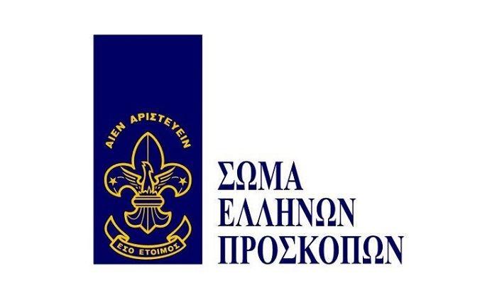 Spec για θεματική εκδήλωση από τους Έλληνες Προσκόπους