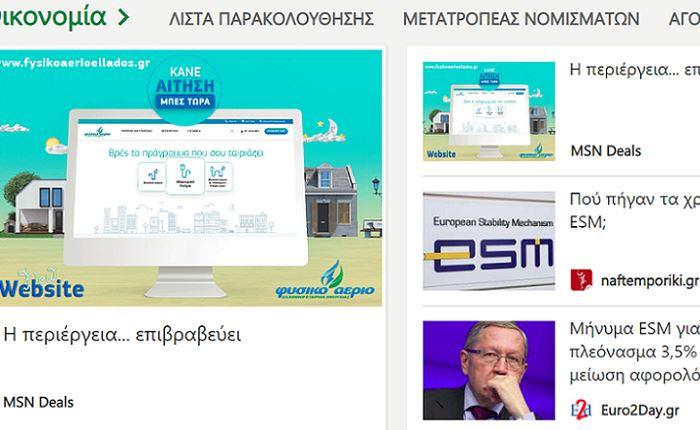 Η BGM OMD για το Φυσικό Αέριο - Ελληνική Εταιρεία Ενέργειας