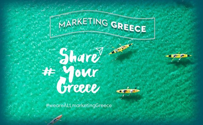 #ShareYourGreece: Η νέα καμπάνια της Marketing Greece