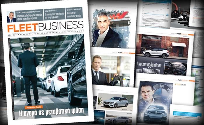 Κυκλοφόρησε το 2o τεύχος του FLEET BUSINESS