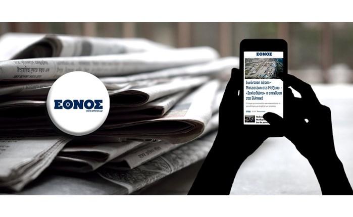"""Πρεμιέρα για την εφαρμογή του """"Έθνους"""" σε tablet και κινητά"""