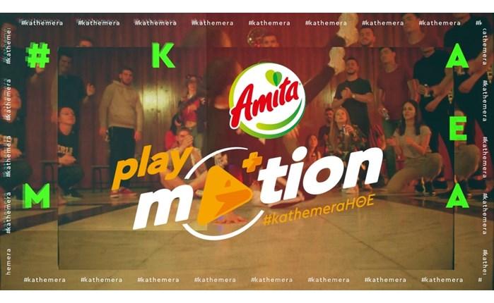 ΜcCANN Athens: Δημιουργεί τη νέα μουσική πλατφόρμα της  Amita Motion