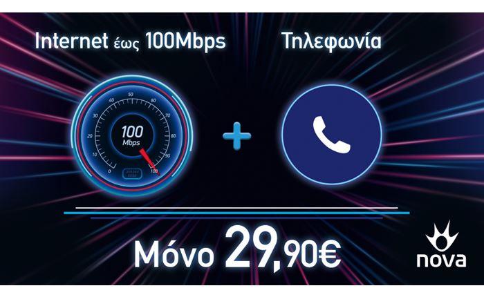 Nova: Internet με 100 Mbps στην καλύτερη προσφορά της αγοράς