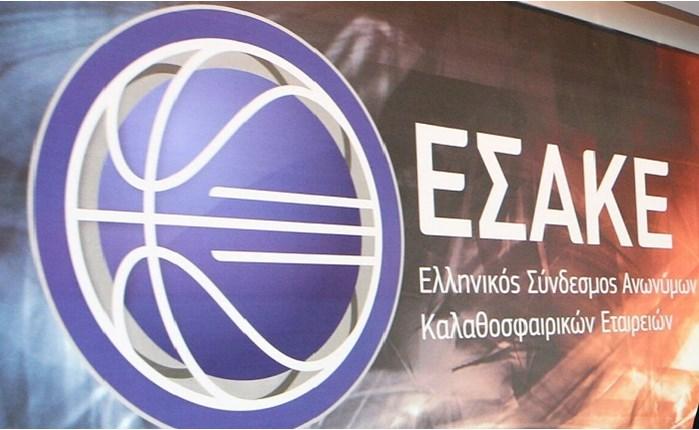 ΕΣΑΚΕ: Πρόσκληση εκδήλωσης ενδιαφέροντος για τις Χορηγίες της Basket League