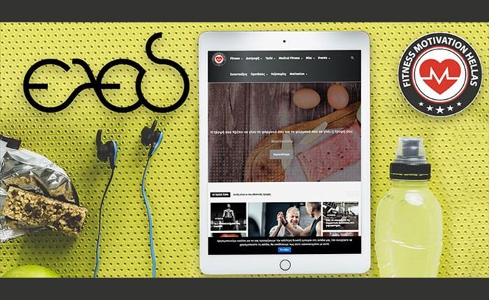 ΕΛΕΔ: Ανασχεδίασε το www.fmh.gr