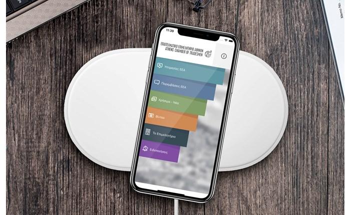 Το mobile app του ΕΕΑ από την RDC Informatics