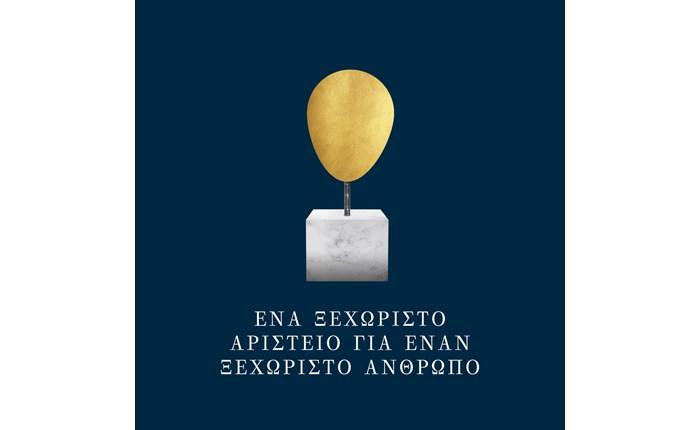 Ειδικό Αριστείο «Βασίλειος Αντωνίου»: Ένα ξεχωριστό Αριστείο για έναν ξεχωριστό Άνθρωπο