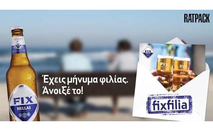 DPG: Oλοκληρώθηκε η ενέργεια #fixfilia