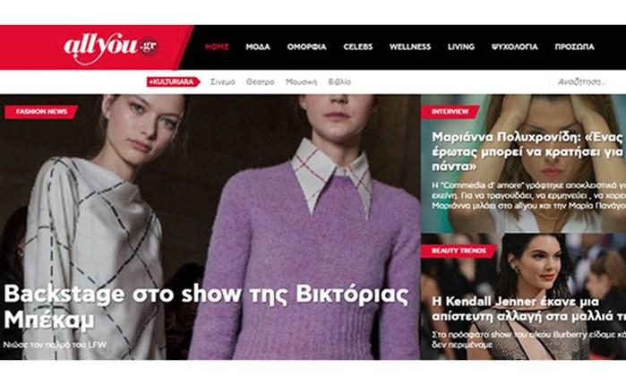 Allyou.gr: «Γενέθλια» με νέο layout