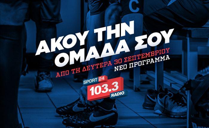 Ξεκινά το νέο πρόγραμμα του Sport24 Radio