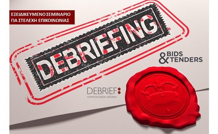Debrief: Εξειδικευμένο σεμινάριο για στελέχη επικοινωνίας