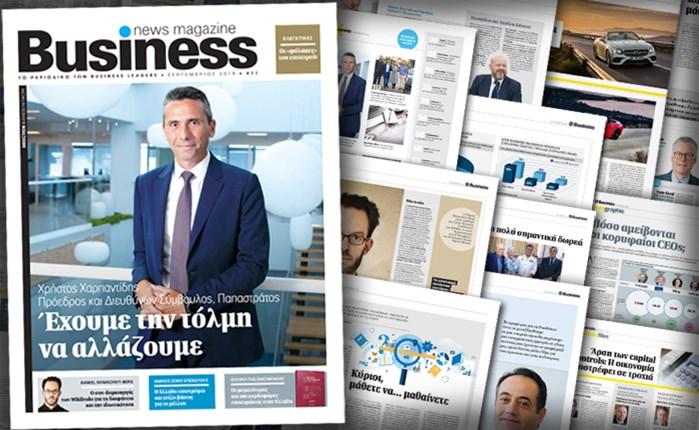 Κυκλοφόρησε το 11ο τεύχος του Business News Magazine