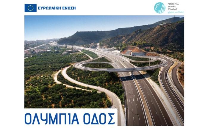 Καμπάνια για την ολοκλήρωση της Ολυμπίας Οδού