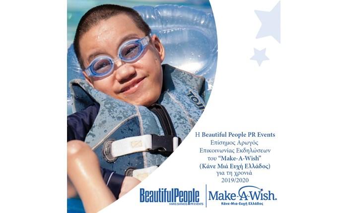 H Beautiful People στο πλευρό του Make-A-Wish