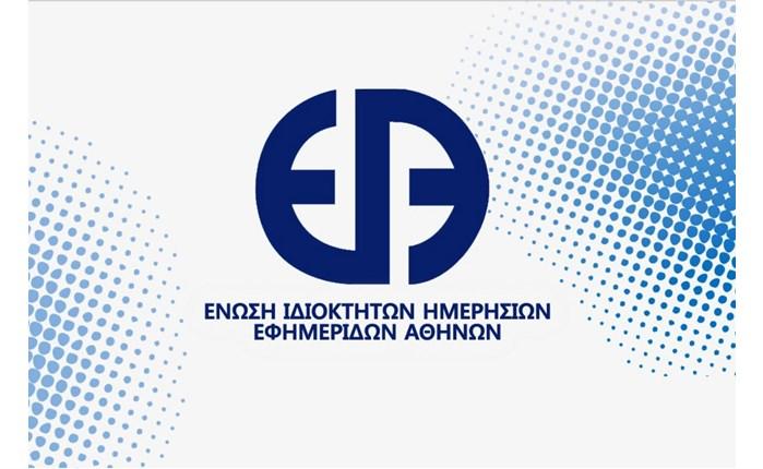 Το νέο ΔΣ της ΕΙΗΕΑ - Επανεξελέγη πρόεδρος ο Νίκος Χατζηνικολάου