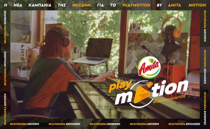 Η ΜcCann δημιουργεί για την Amita Motion