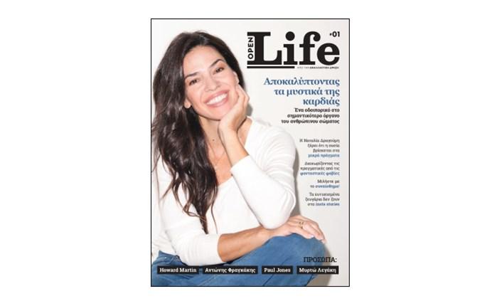 Open Life: Νέο περιοδικό κάθε μήνα με το Έθνος της Κυριακής