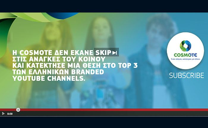 Cosmote: Στο top 3 των ελληνικών branded YouTube channels