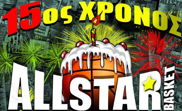 AllStar Basket: Γιορτάζει 15 χρόνια κυκλοφορίας με νέο τεύχος