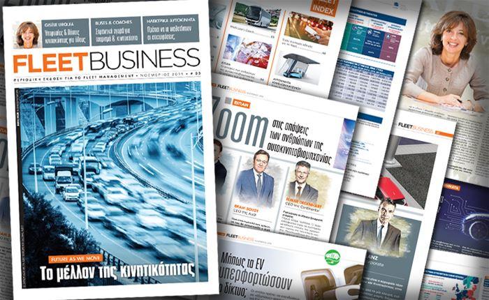 Κυκλοφόρησε το 3o τεύχος του FLEET BUSINESS