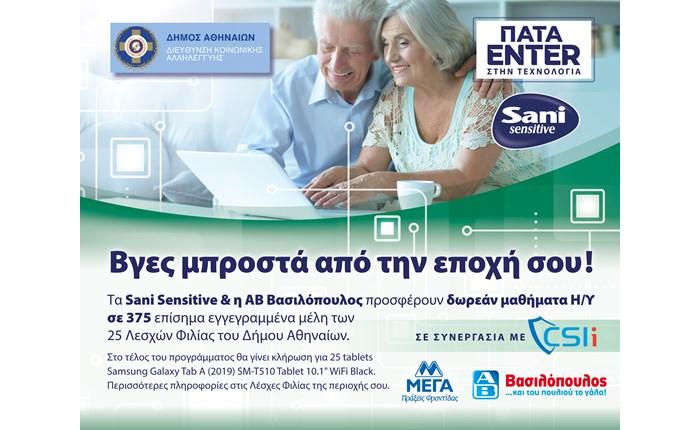Sani Sensitive -ΑΒ Βασιλόπουλος: Δίπλα στην Τρίτη Ηλικία με το κοινωνικό πρόγραμμα «Enter»