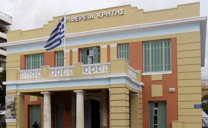 Προκηρύχθηκε το spec της περιφέρειας Κρήτης
