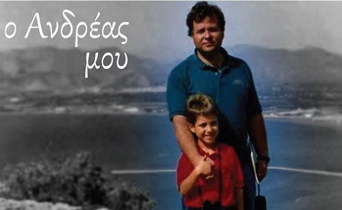 """""""Ο Ανδρέας μου..."""": O Κώστας Γιαννόπουλος μιλά για τον γιο του"""
