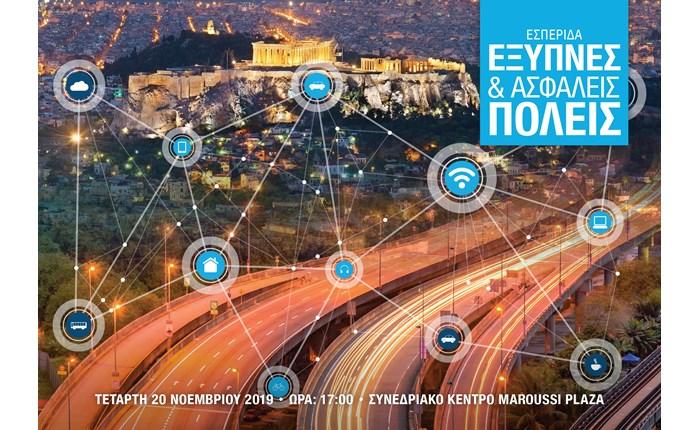 Οι  «Έξυπνες & Ασφαλείς Πόλεις» του μέλλοντος